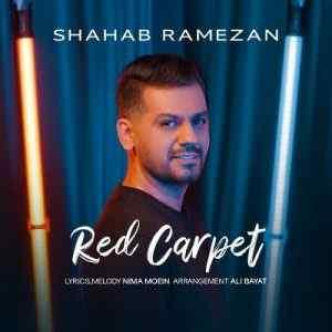 دانلود آهنگ شهاب رمضان فرش قرمز