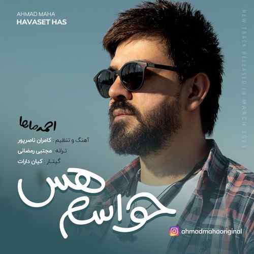 دانلود آهنگ احمد ماها حواسم هس