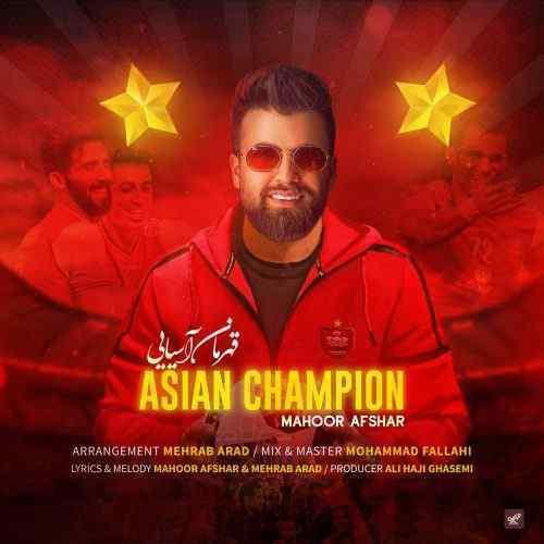 دانلود آهنگ ماهور افشار قهرمان آسیایی